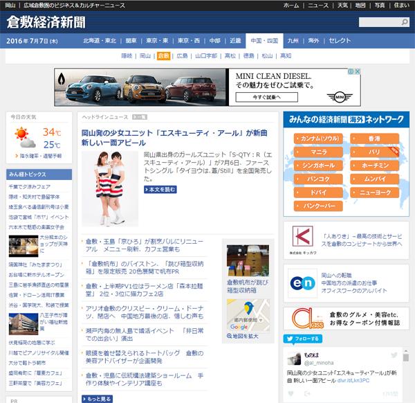 2016.7.6付 倉敷経済新聞