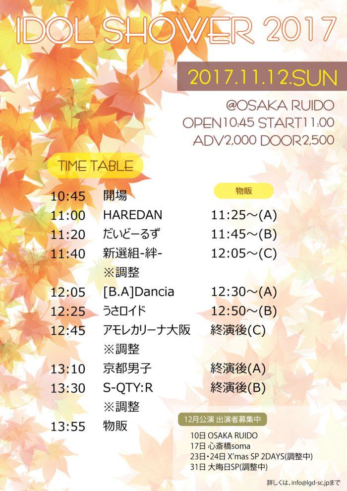 20171112IDOL-SHOWER2017_告知画像
