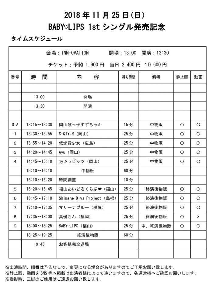 2018-11-25 タイムテーブル(告知用)